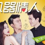 Chinese Drama: Worm MAX Review