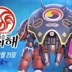 Blizzard Announces Year of the Rooster Event for Overwatch!